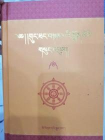 贡唐·丹贝仲美文集.(1~11 )藏文