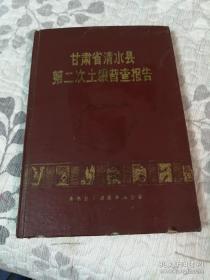 甘肅省清水縣第二次土壤普查報告