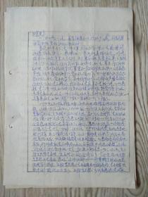 熊同祝致尔宜先生信札二页