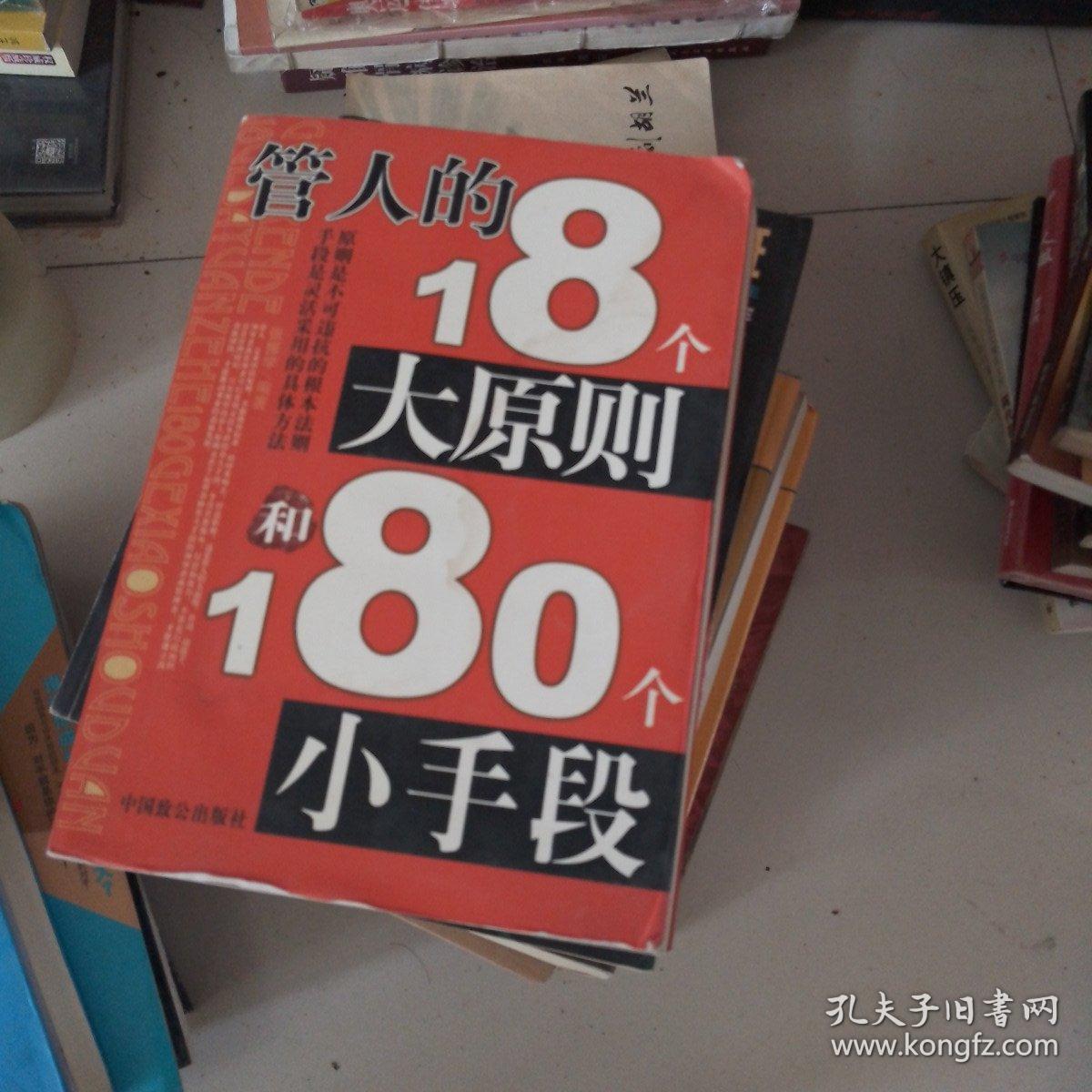 管人的18个大原则和180个小手段