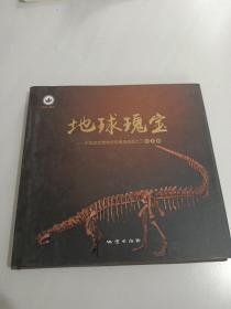 地球瑰宝 中国地质博物馆馆藏精品选之三(化石卷)(精装)