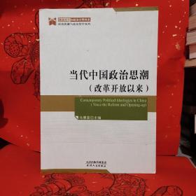 当代中国政治思潮:改革开放以来