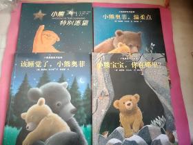 小熊奥菲系列故事(4册合售) 该睡觉了,小熊奥菲 /小熊奥菲,温柔点 /你在哪里?/小熊的特别愿望    大16开