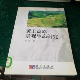黄土高原景观生态研究