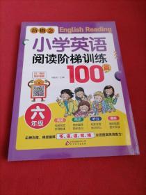 新概念小学英语阅读阶梯训练100篇六年级