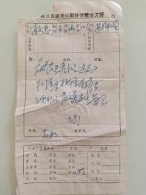 连江县城关公社保健院处方笺(茯苓,琥珀)