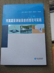 河流流量测验误差的理论与实践 库存新书