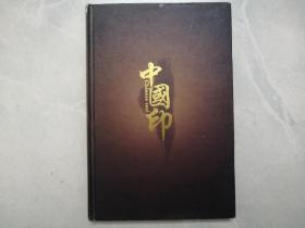 中国印邮票珍藏册