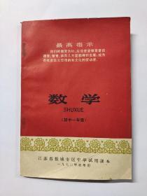 江苏省盐城专区中学试用课本-数学(初中一年级)未使用