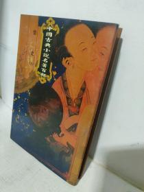 情史下  中国古典小说名著百部 中国戏剧出版社