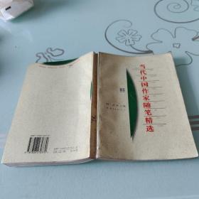 当代中国作家随笔精选-上