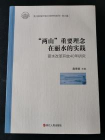 两山重要理念在丽水的实践(丽水改革开放40年研究)/浙江改革开放40年研究系列
