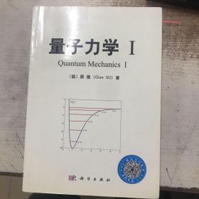 量子力学I