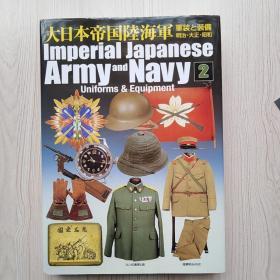 大日本帝国陆海军军装与装备,第2