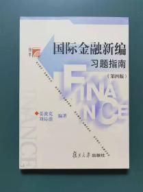 国际金融新编习题指南(第四版)
