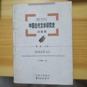 20世纪中国古代文学研究史:诗歌卷