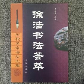 历代名家书法大观:徐浩书法荟萃
