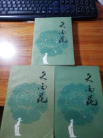 天雨花(上,中,下,共三册)。