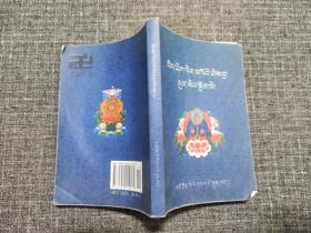 藏语文基础知识(藏文,小开本)