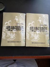 中国古典名著总解说(上下册全套l:馆藏)