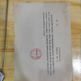 (四川财经学院/现西南财经大学)关于学院为了实行精简缩小编制成立进修教师研究室的通知