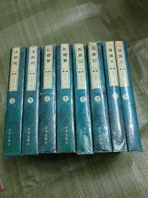 红楼梦 水浒传 三国演义 西游记(套装上下全8册)精装