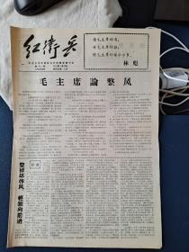 青岛文革小报:红卫兵,漫画精美