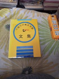 中国内科专家经验文集(精装,16开。)