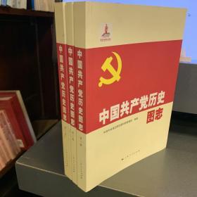 全3册▲中国共产党历史图志(平装)--{b1207410000189739}
