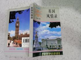 域外风情丛书:英国风情录(英汉对照)