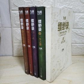 九州缥缈录套装(2-6  共5册