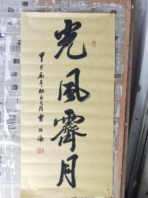 贾振海 将军书法 4个字  看详图