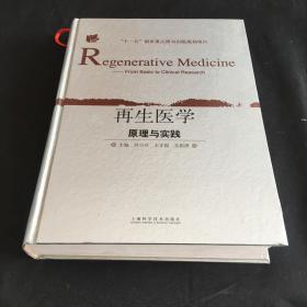 再生医学原理与实践