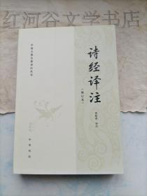 中国古典文学译注丛书:诗经译注