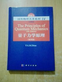 量子力学原理(第四版)