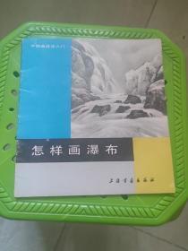 中国画技法入门 怎样画瀑布