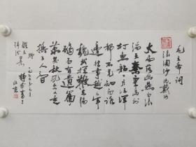 保真书画,1975年(43年前所作,文革期间作品),民国到建国后老一辈书法家,杨静甫作品一幅,尺寸31×69cm。字写的很有文人学者气息!