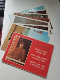 原包装明信片8张,我们的伟大领袖毛主席。 英法西。.外文出版社。北京。