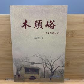 木头峪:中国传统村落