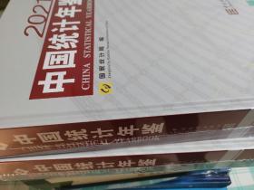 中国统计年鉴2021附光盘 全新正版当天发货