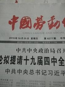 中国劳动保障报2019.10.25