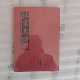北京文博文丛 2019 第一辑【未开封】