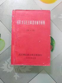 连队学习毛主席著作辅导材料  第一册(64开文革)