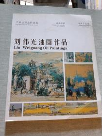 刘伟光油画作品
