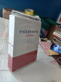 中国改革开放四十年  上下册