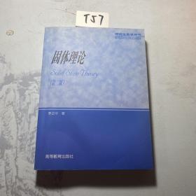 固体理论(第二版):研究生教学用书