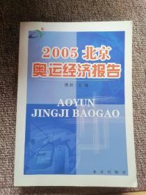 2005北京奥运经济报告
