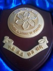 中国科学院---唯实求真协力创新-摆件