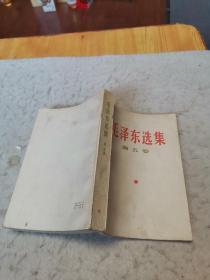 毛泽东选集第五卷(A柜41)