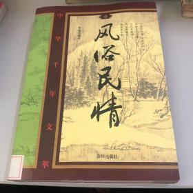 中华千年文萃:风俗民情(一,二 全2册 合售)